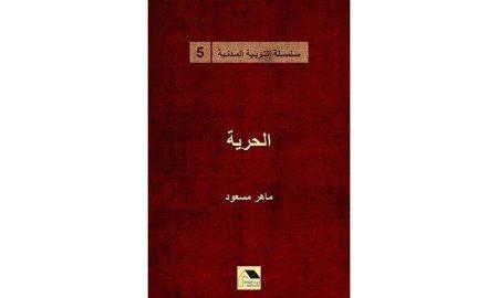 كتاب الحرية - ماهر مسعود