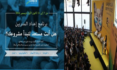 مشروع İMECE Vakt في تركيا لتطوير ودعم رواد أعمال سوريين